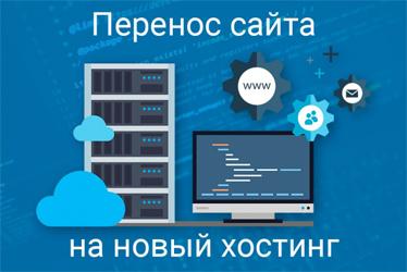 Как перенести домен с юкоза на другой хостинг как на linux установить хостинг