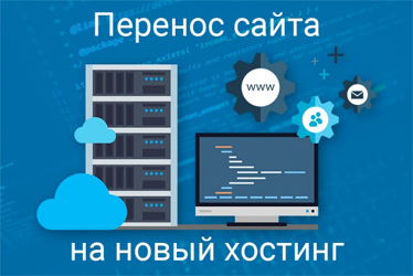Перенос сайта на другой хостинг по ssh хостинг для майнкрафт pe бесплатно