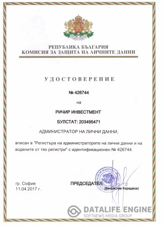 Certificate of work with personal data